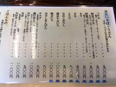 17/08/21味奈登庵総本店 02
