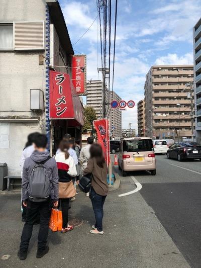 18/10/18壱六家磯子本店 13