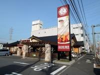 高倉町珈琲八王子店 外観