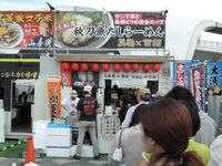 14/10/27東京ラーメンショー2014 13