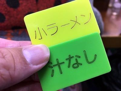 17/01/20め二郎 汁なし02