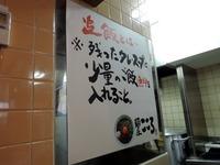 15/04/16麺屋こころ 06