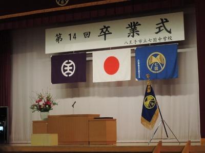 19/03/20スシロー八王子長沼店 13