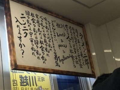 17/03/22ラーメン二郎川越店 17