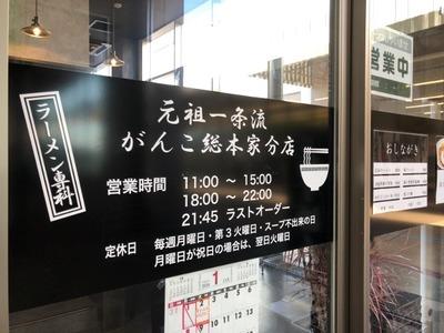 17/01/10元祖一条流がんこ総本家分店 02