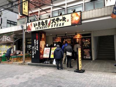 19/02/15いきなり!ステーキ町田店 03