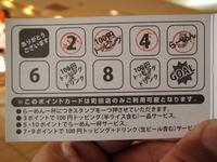 14/09/09ど・みそ町田店 冷製トマトチーズみそらーめん1
