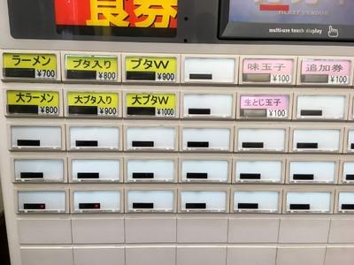 17/03/15池二郎 豚入りラーメン(全マシ)05