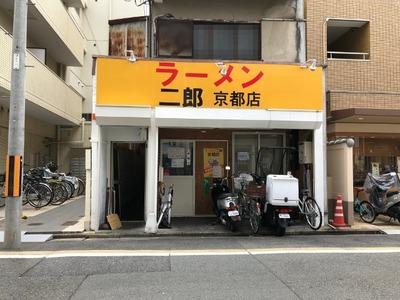 ラーメン二郎京都店 外観