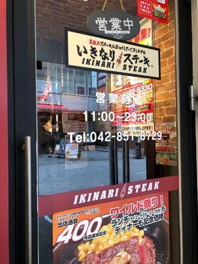 19/02/15いきなり!ステーキ町田店 08