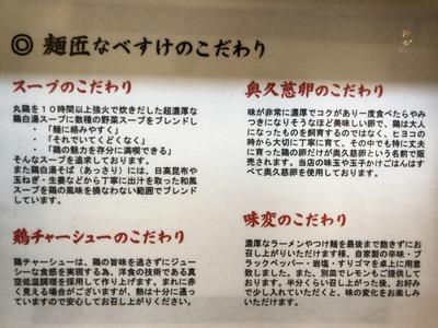 19/03/15麺匠なべすけ1号店 07