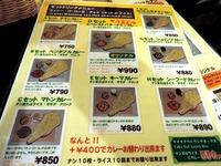 15/04/14エベレストキッチン中山店 03