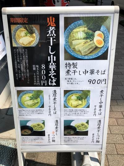 19/03/02麺匠なべすけ 本店 02