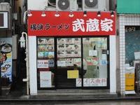 横浜ラーメン武蔵家菊名店 外観2015
