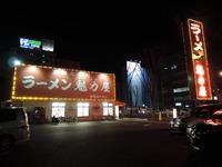 京都北白川ラーメン魁力屋相模原中央店 外観