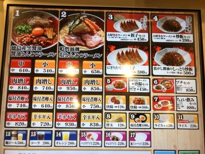 19/08/21ラーメン東大住吉店 02