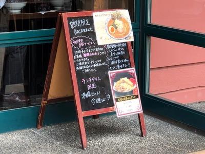 19/03/27とんぱた亭新子安店 10
