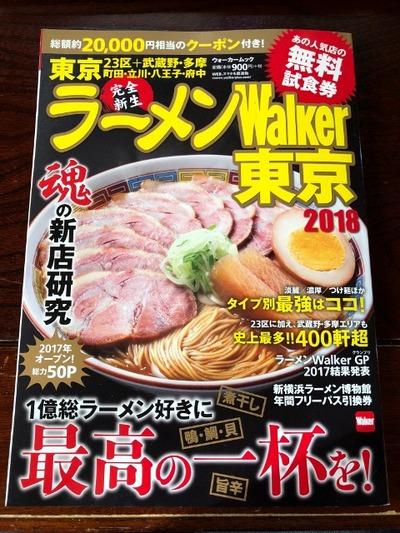 18/05/25煮干鰮豚骨らーめん嘉饌 05