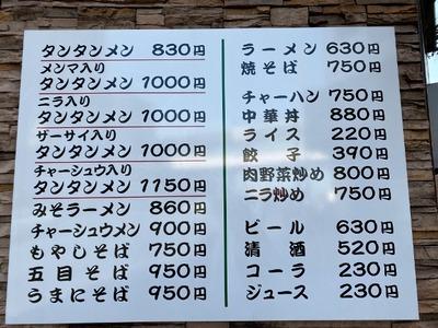 21/02/13元祖ニュータンタンメン本舗東神奈川店 03
