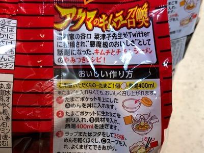 19/03/30アクマのキムラー食べ比べ 05