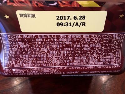 17/01/24明星一平ちゃんチョコソース03