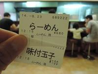 14/06/23 らーめん陸 らーめん+味付玉子07