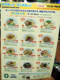 ゲウチャイ 横浜クイーンズイースト店 メニュー1
