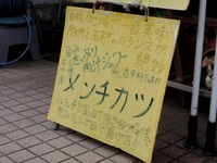 15/11/13田中屋牛豚肉店 02