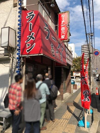 18/10/18壱六家磯子本店 02