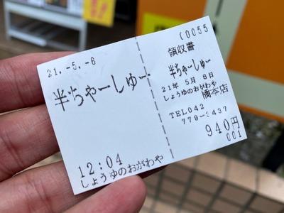 21/05/06しょうゆのおがわや橋本店 03