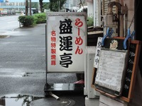 15/09/25盛運亭 02