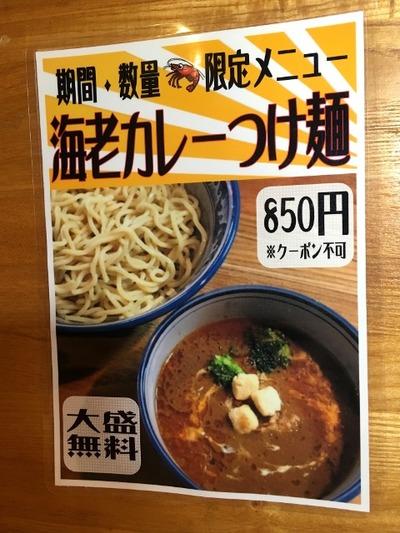 17/05/18麺や樽座小宮店 02