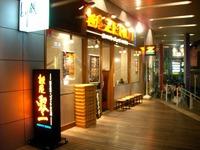 麺屋ZERO1ミウィ橋本店 外観