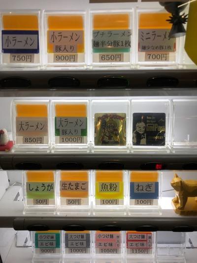 19/07/11ラーメン二郎会津若松駅前店 01