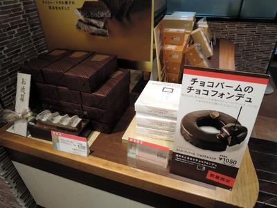 14/11/17ねんりん家そごう横浜店 1
