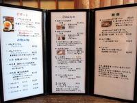 lunch itta メニュー1