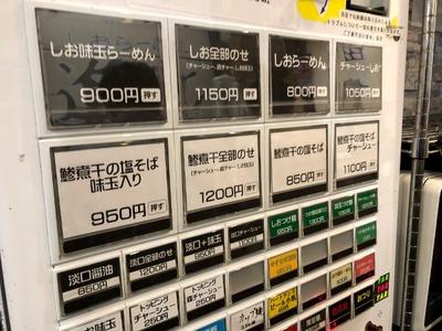 19/12/04町田汁場しおらーめん進化町田駅前店 03