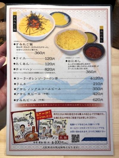 19/02/21すみれ横浜店 05