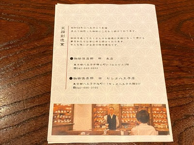 20/09/25珈琲倶楽部 田 セレオ八王子店 18