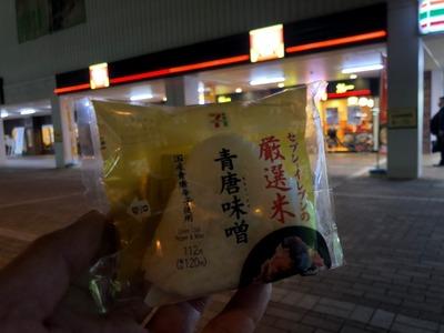 18/10/18壱六家磯子本店 27