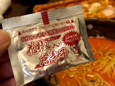 18/09/07日清具多 麻椒担々麺 09