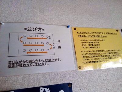 16/03/09ラーメン二郎湘南藤沢店11
