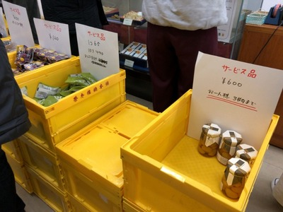 19/01/29榮太郎總本舗八王子工場売店 09