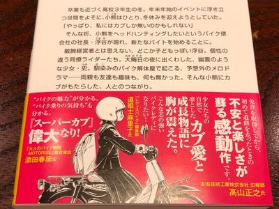 18/12/02小説スーパーカブ第3巻4巻 04