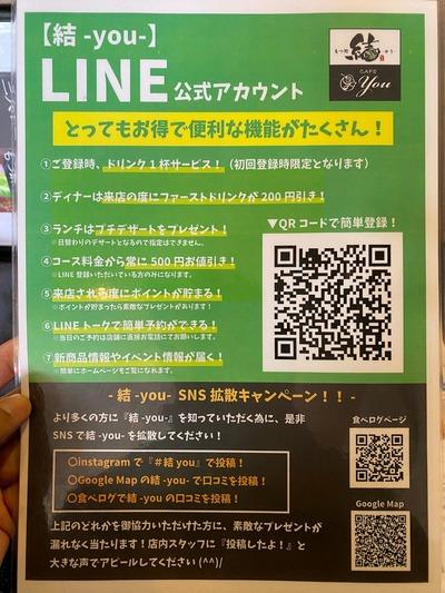 21/03/26もつ処 結(ゆう)ーyouー 11