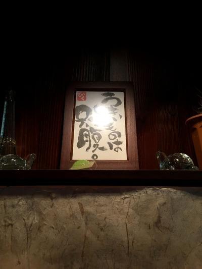 16/10/22本丸亭横濱元町店 12