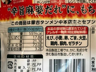 18/06/12日清蒙古タンメン中本汁なし麻辛麺 04