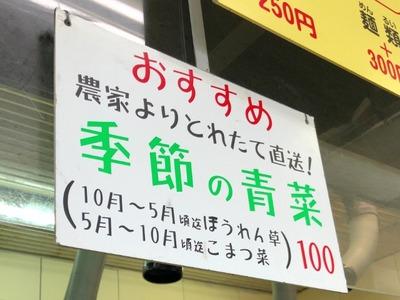 18/07/04横浜ラーメン厨房うえむらや 05