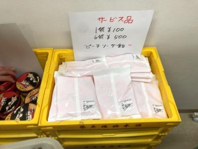 19/01/29榮太郎總本舗八王子工場売店 13