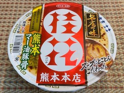 20/05/11サンヨー食品桂花熊本本店 01